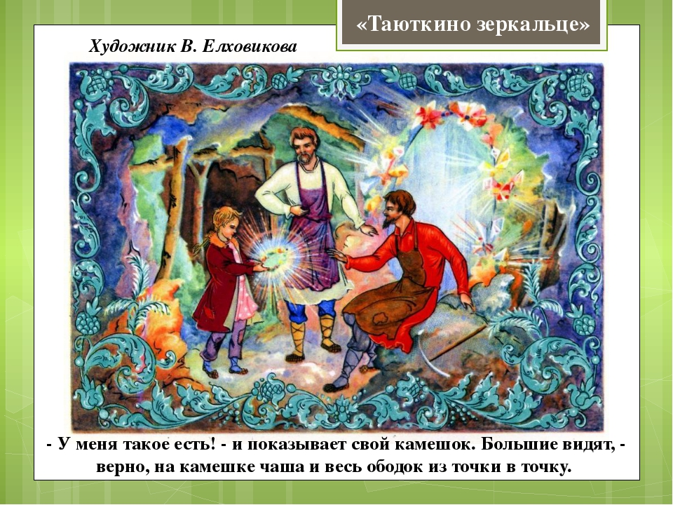 Художник В. Елховикова «Таюткино зеркальце» - У меня такое есть! - и показыва...