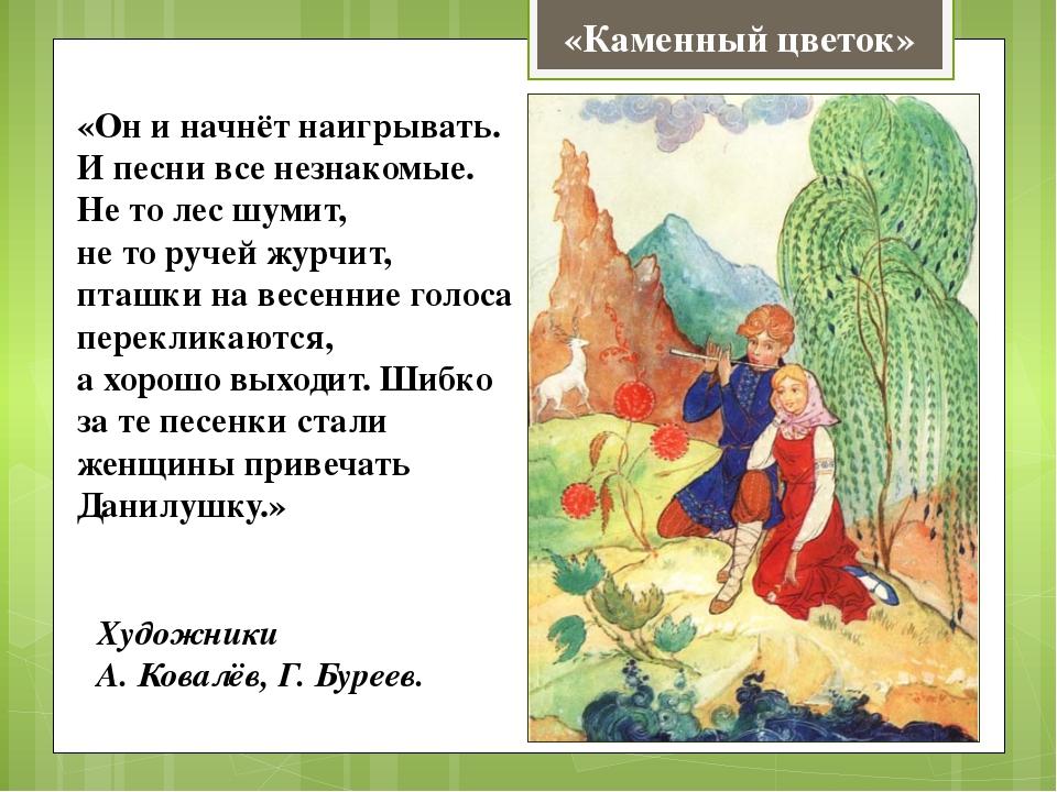 «Каменный цветок» Художники А. Ковалёв, Г. Буреев. «Он и начнёт наигрывать. И...