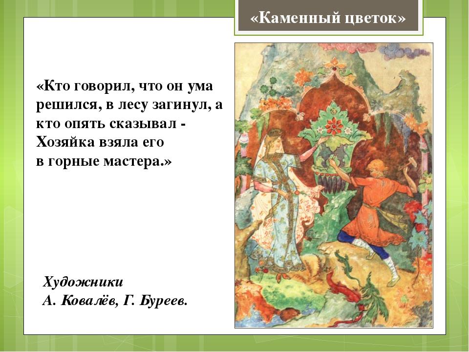 «Кто говорил, что он ума решился, в лесу загинул, а кто опять сказывал - Хозя...