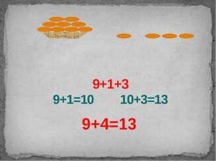 5+2 9+3 7+3 8+4 5+4 7+6 Что больше?