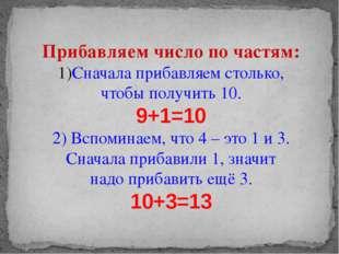 8 5 4 = 7 7 4 3 = 8 9 2 3 = 8 7 2 4 = 9