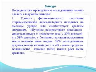 Выводы Подводя итоги проведенным исследованиям можно сделать следующие вывод