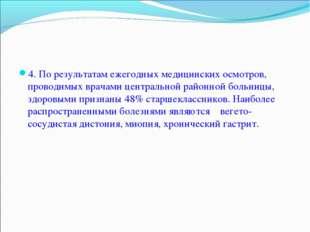 4. По результатам ежегодных медицинских осмотров, проводимых врачами централь