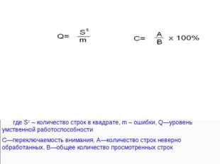 где S2 – количество строк в квадрате, m – ошибки, Q—уровень умственной работо