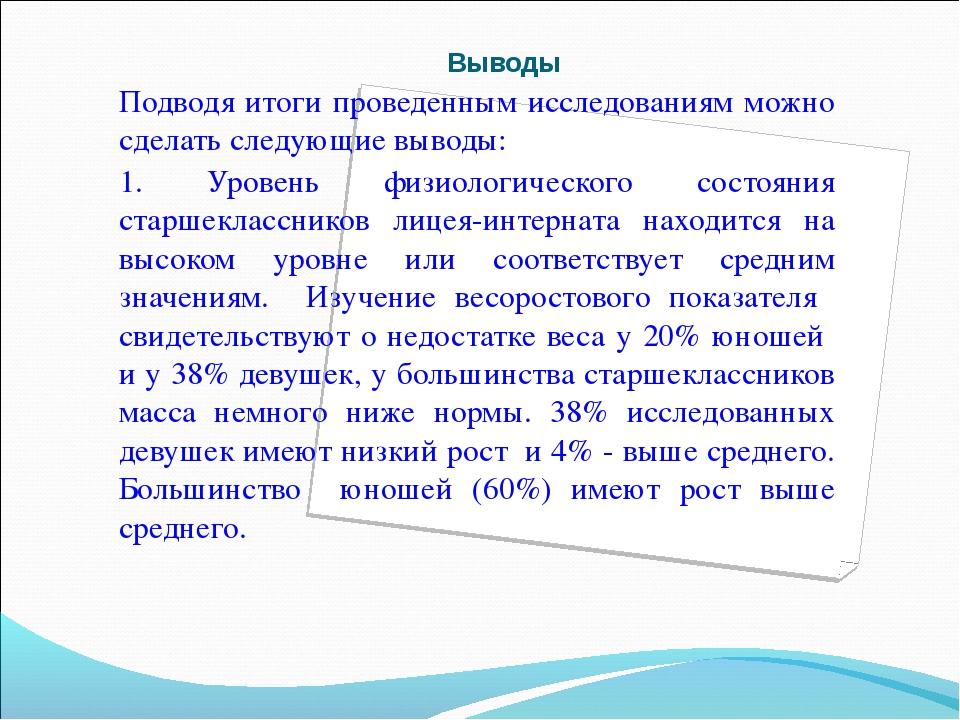 Выводы Подводя итоги проведенным исследованиям можно сделать следующие вывод...