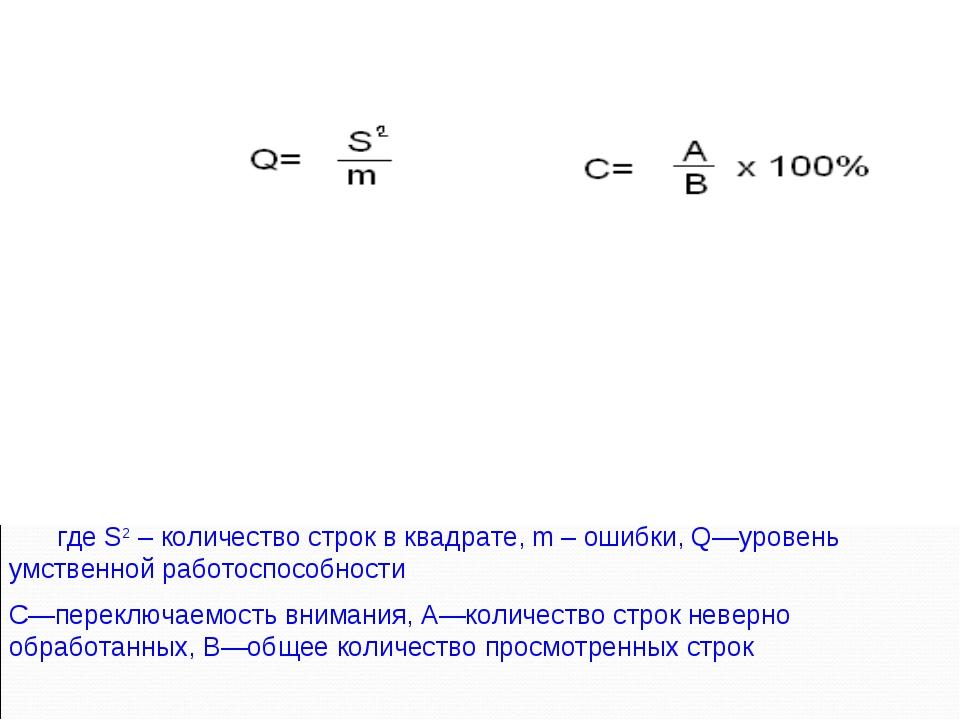 где S2 – количество строк в квадрате, m – ошибки, Q—уровень умственной работо...