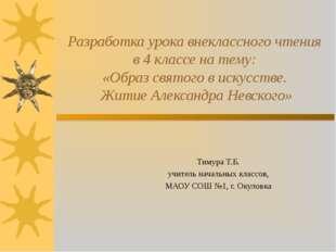 Тимура Т.Б. учитель начальных классов, МАОУ СОШ №1, г. Окуловка Разработка у