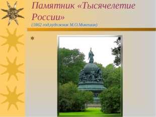 Памятник «Тысячелетие России» (1862 год,художник М.О.Микешин)