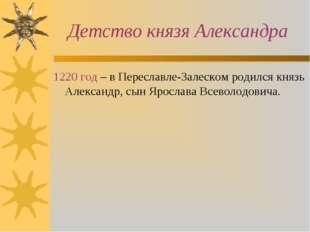 Детство князя Александра 1220 год – в Переславле-Залеском родился князь Алекс