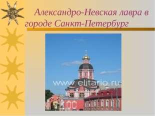 Александро-Невская лавра в городе Санкт-Петербург
