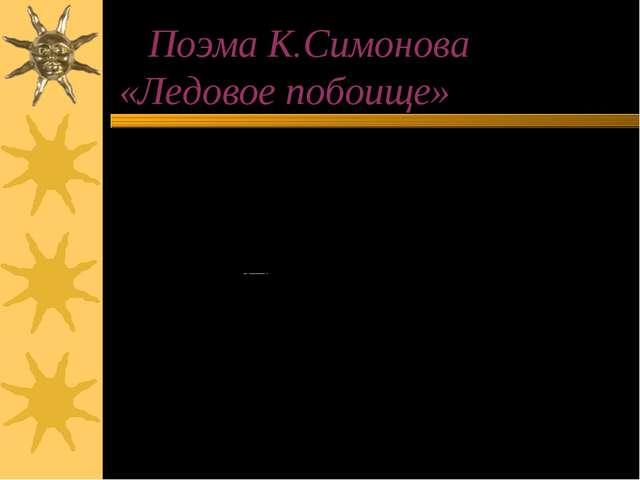 Поэма К.Симонова «Ледовое побоище» …Князь поскакал кприбрежным скалам, Нан...