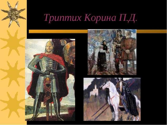 Триптих Корина П.Д.