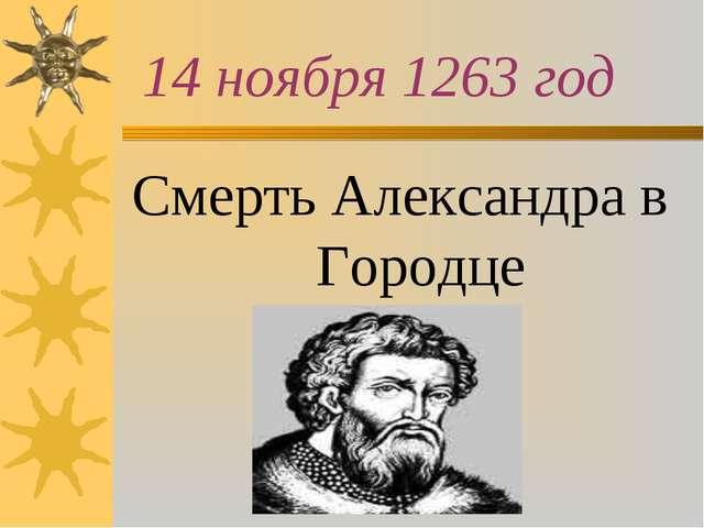 14 ноября 1263 год Смерть Александра в Городце