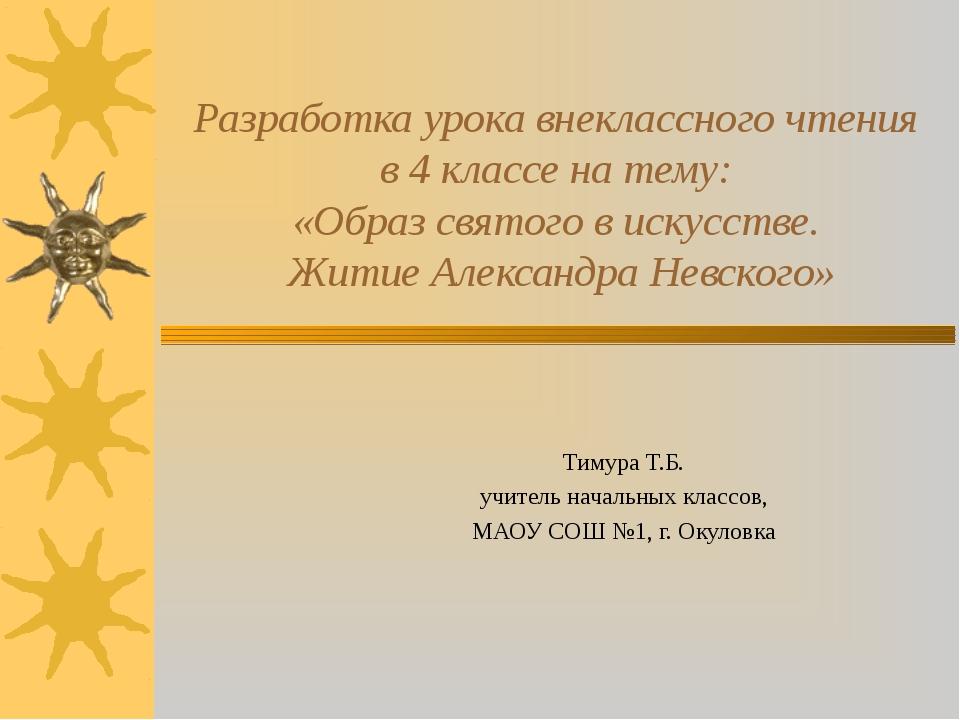 Тимура Т.Б. учитель начальных классов, МАОУ СОШ №1, г. Окуловка Разработка у...