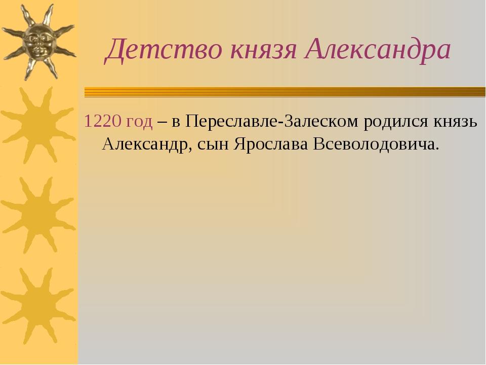 Детство князя Александра 1220 год – в Переславле-Залеском родился князь Алекс...