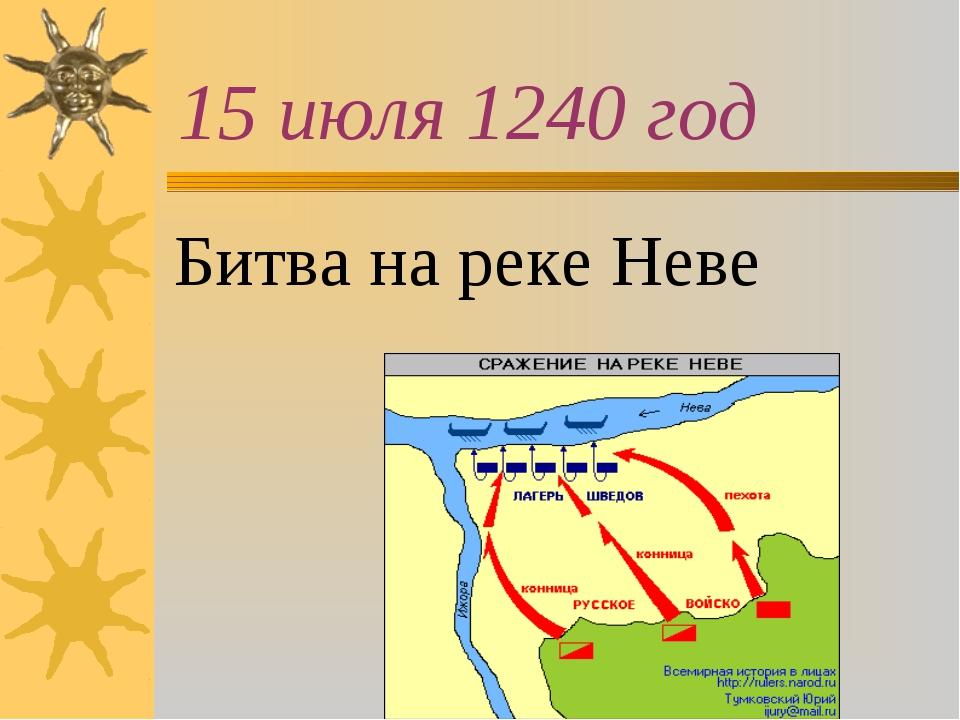 15 июля 1240 год Битва на реке Неве