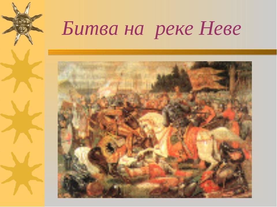 Битва на реке Неве