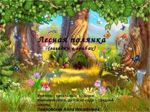 Лесная полянка (загадки о грибах) Учитель начальных классов Хвиневичского дет
