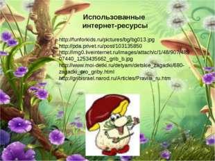 Использованные интернет-ресурсы http://funforkids.ru/pictures/bg/bg013.jpg ht