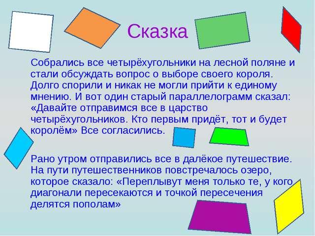 Сказка Собрались все четырёхугольники на лесной поляне и стали обсуждать вопр...