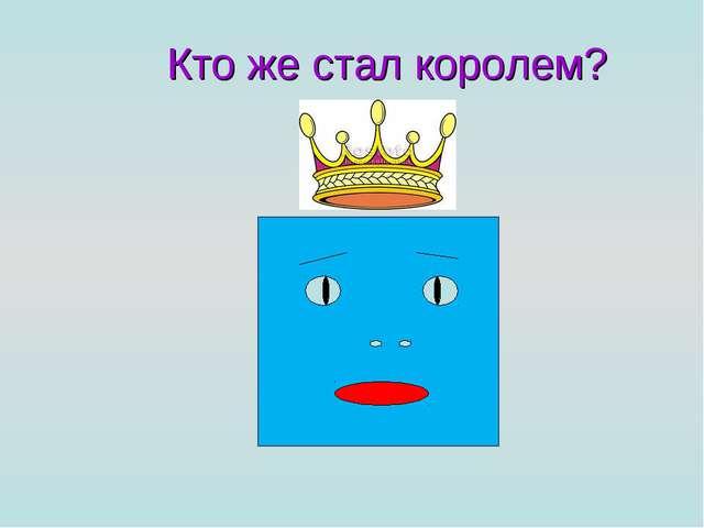Кто же стал королем?