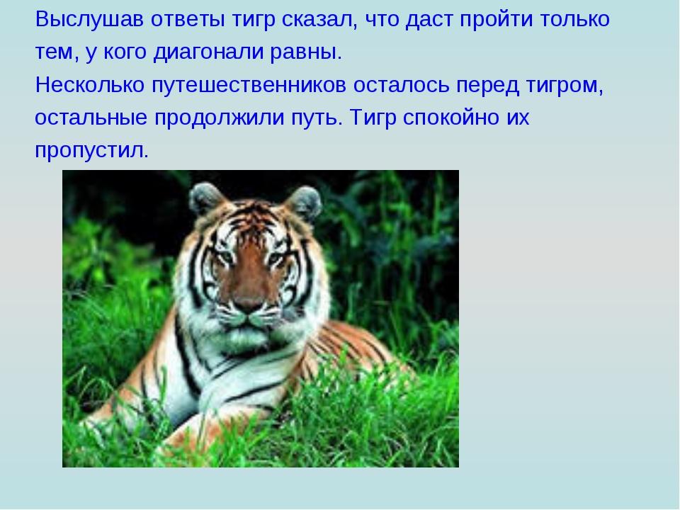 Выслушав ответы тигр сказал, что даст пройти только тем, у кого диагонали рав...