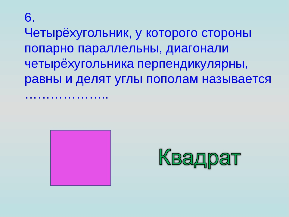 6. Четырёхугольник, у которого стороны попарно параллельны, диагонали четырё...