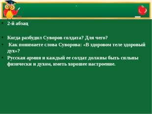 . 2-й абзац Когда разбудил Суворов солдата? Для чего? Как понимаете слова Сув