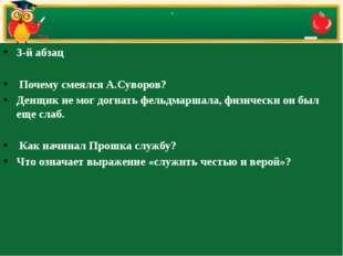 . 3-й абзац Почему смеялся А.Суворов? Денщик не мог догнать фельдмаршала, физ