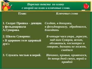 . Пересказ текста по плану с опорой на план и ключевые слова. План: Ключевые