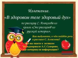 Изложение. «В здоровом теле здоровый дух» по рассказу С. Алексеева из книги «