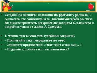 . Сегодня мы напишем изложение по фрагменту рассказа С. Алексеева, где понабл