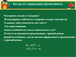 . Беседа по содержанию прочитанного. Что нового узнали о Суворове? Фельдмарша