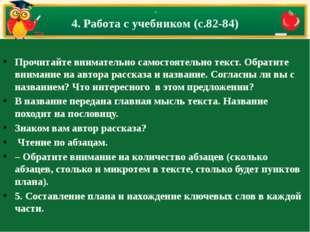 . 4. Работа с учебником (с.82-84) Прочитайте внимательно самостоятельно текст