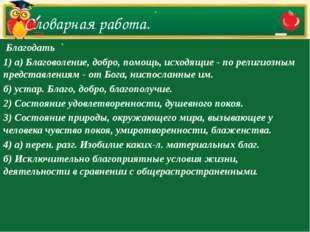 . Благодать ` 1) а) Благоволение, добро, помощь, исходящие - по религиозным п