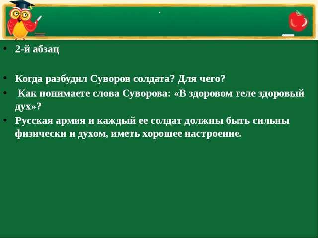 . 2-й абзац Когда разбудил Суворов солдата? Для чего? Как понимаете слова Сув...