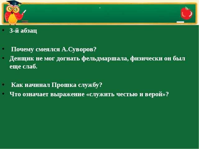 . 3-й абзац Почему смеялся А.Суворов? Денщик не мог догнать фельдмаршала, физ...