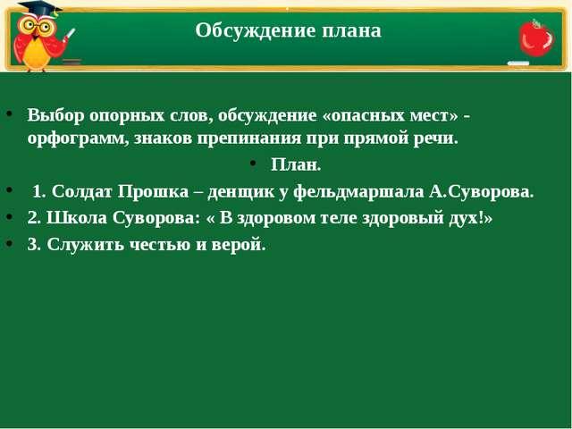 . Обсуждение плана Выбор опорных слов, обсуждение «опасных мест» - орфограмм,...