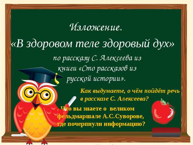 Изложение. «В здоровом теле здоровый дух» по рассказу С. Алексеева из книги «...