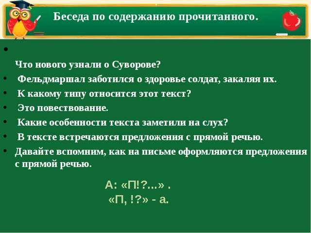 . Беседа по содержанию прочитанного. Что нового узнали о Суворове? Фельдмарша...