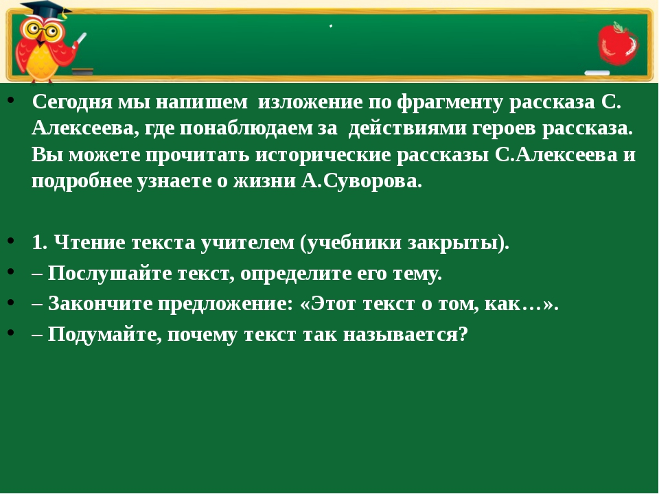 . Сегодня мы напишем изложение по фрагменту рассказа С. Алексеева, где понабл...