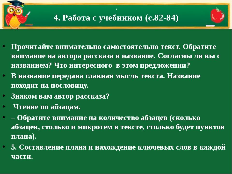 . 4. Работа с учебником (с.82-84) Прочитайте внимательно самостоятельно текст...