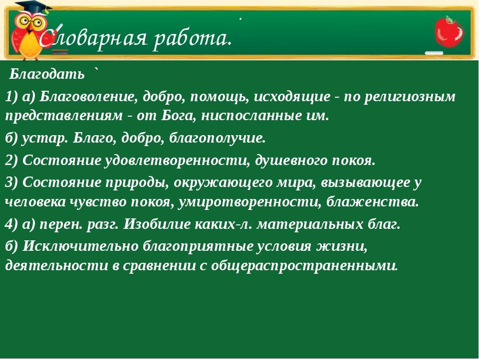 . Благодать ` 1) а) Благоволение, добро, помощь, исходящие - по религиозным п...