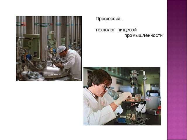 Профессия - технолог пищевой промышленности
