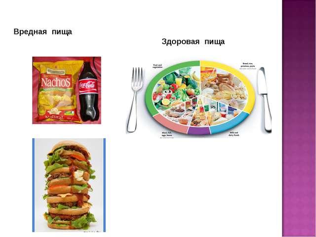 Вредная пища Здоровая пища