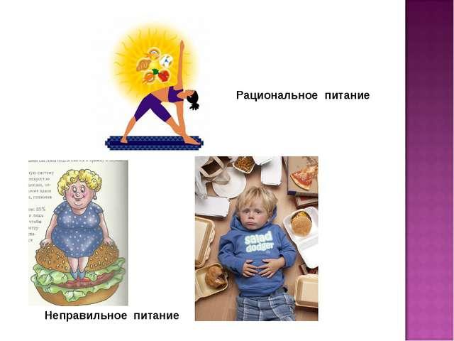 Неправильное питание Рациональное питание