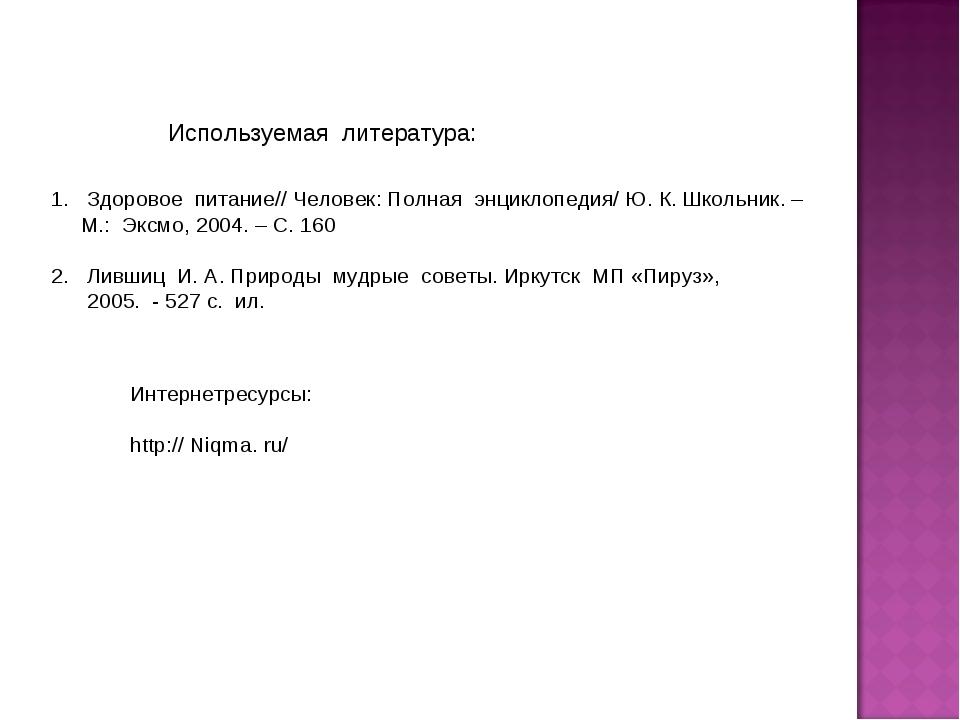 Используемая литература: Интернетресурсы: http:// Niqma. ru/ Здоровое питание...