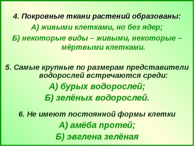 4. Покровные ткани растений образованы: А) живыми клетками, но без ядер; Б)...