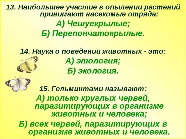 13. Наибольшее участие в опылении растений принимают насекомые отряда: А) Чеш...