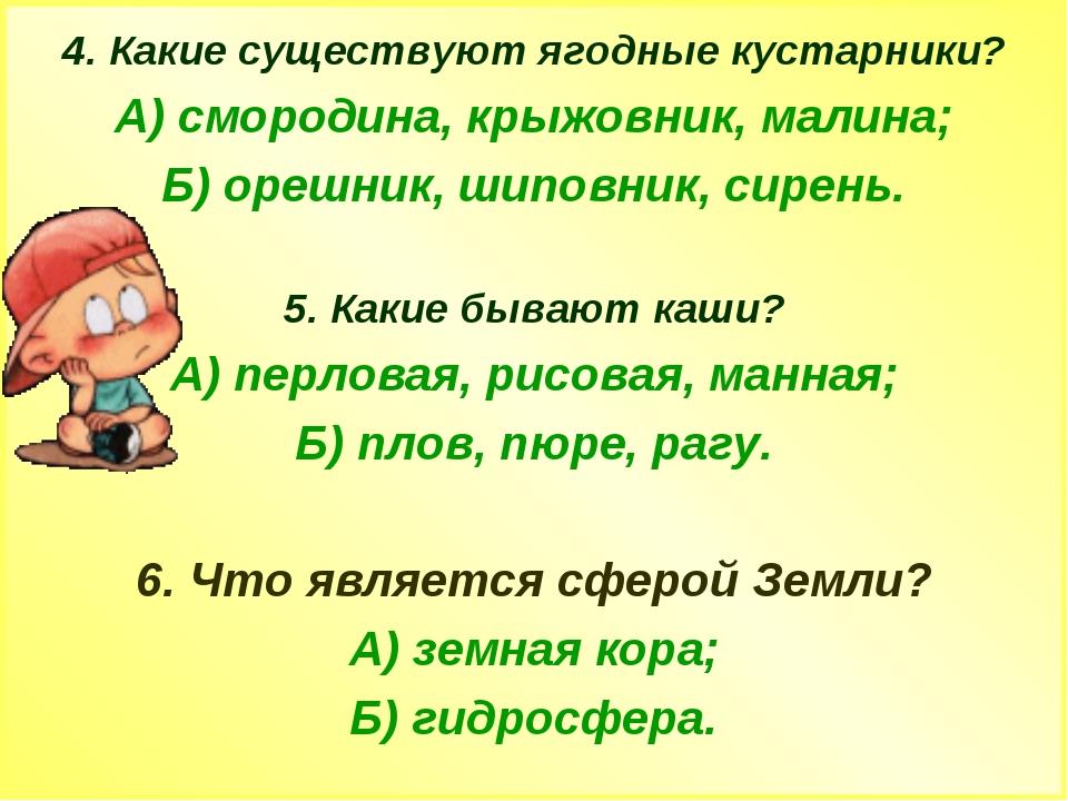 4. Какие существуют ягодные кустарники? А) смородина, крыжовник, малина; Б) о...